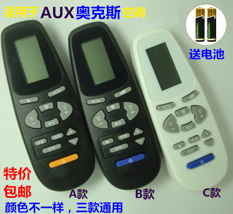 Free shipping aux oaks remote control kt-ax3, kt-ax1 KT-AUX-E1 kt-ax4 heating and cooling