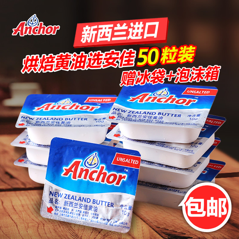 Free shipping baking ingredients imported from new zealand angaur unsalted butter bread and butter butter 10g * 50 capsules