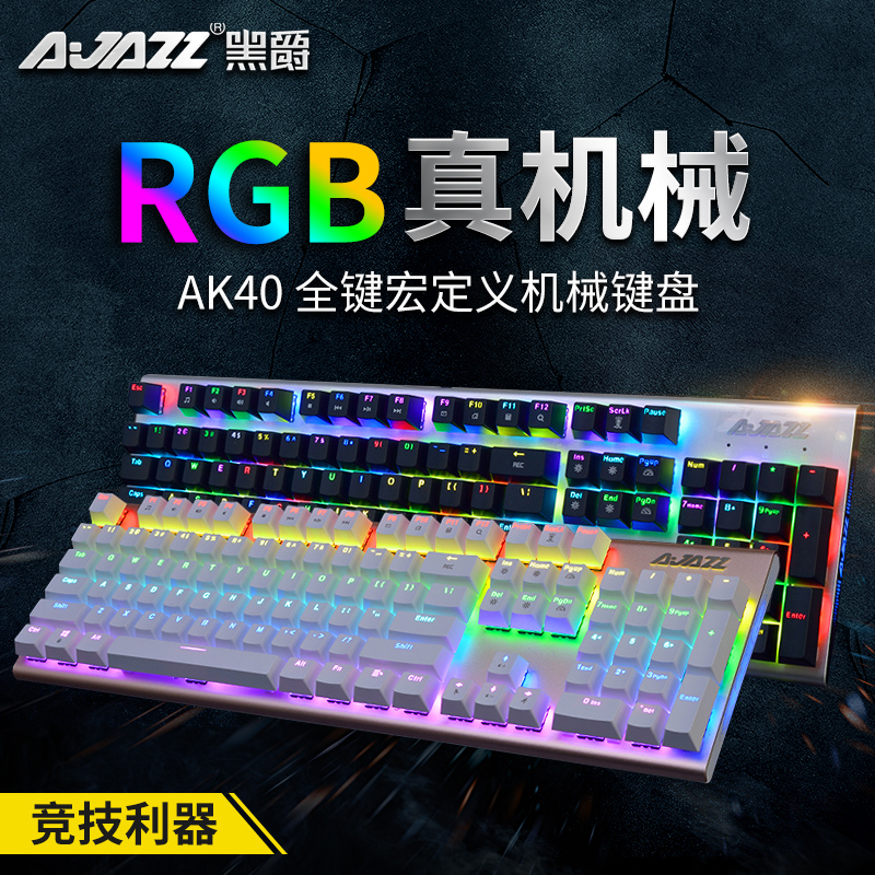 Free shipping black jazz ak40 alloy metal suspension symphony backlit gaming mechanical keyboard 87 key no red blue black shaft axis