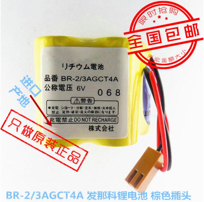 Free shipping brown head br-2/3agct4a plc v machining center/fanuc fanuc lithium battery