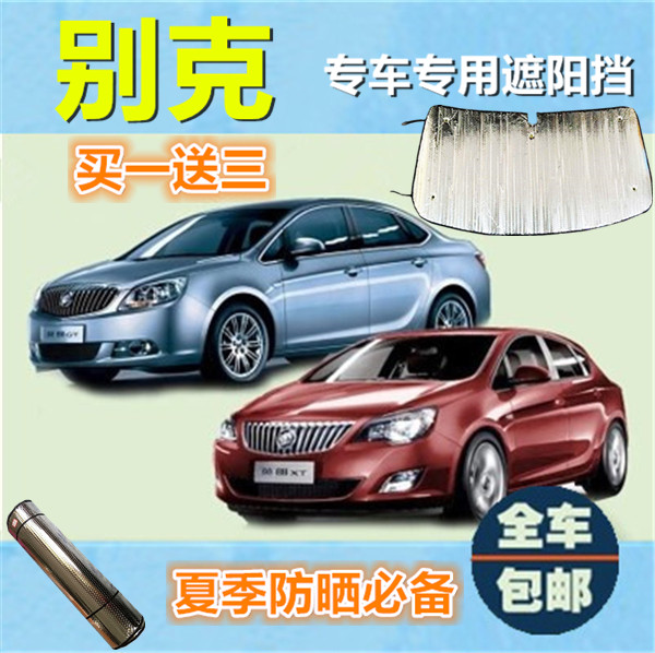 Free shipping buick hideo gt/xt/excelle/ang kela/car special car sun shade in summer sun Thermal insulation