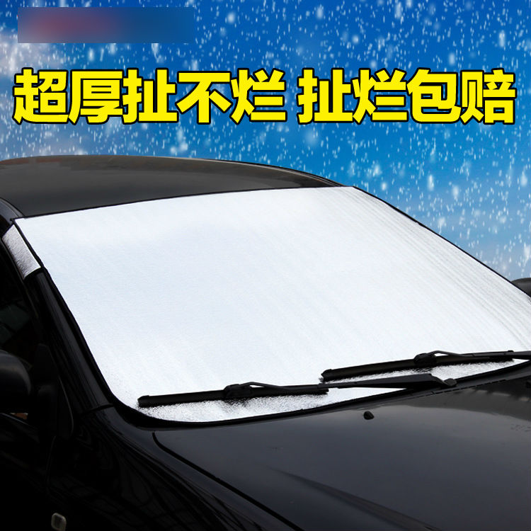 Free shipping car snow cover snow block cream stall folding thick aluminum foil car sun shade sun block before the file block dual summer and winter snow