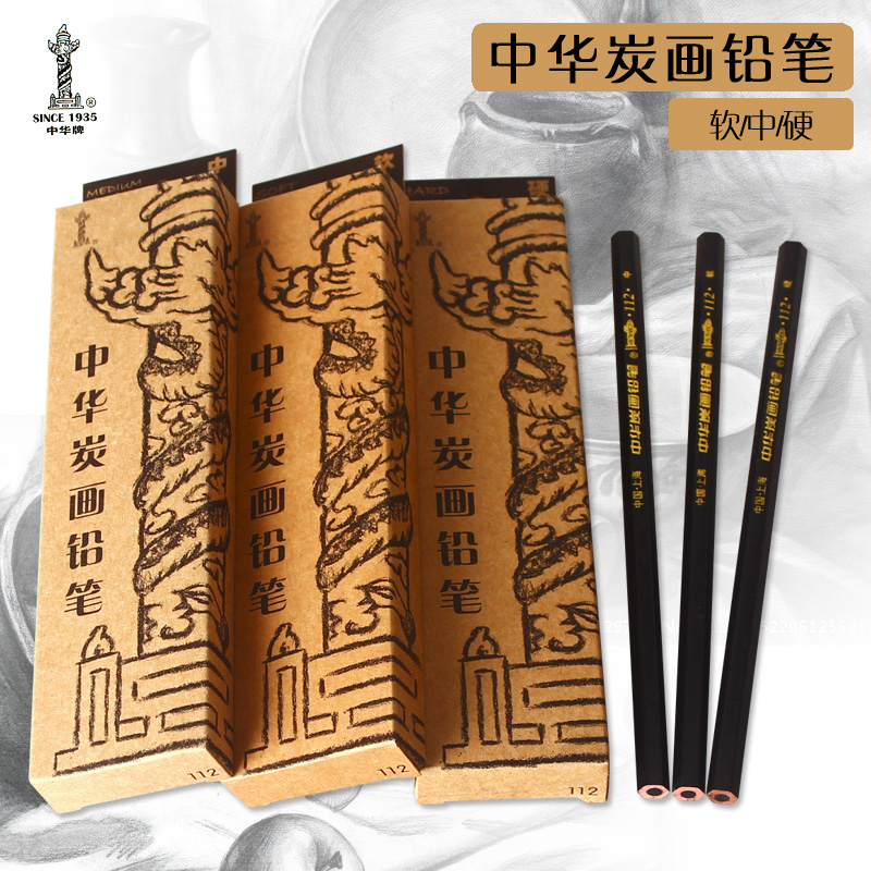 Free shipping china 112 charcoal charcoal pencil soft hard carbon pen/carbon pen sketch sketches in the dark