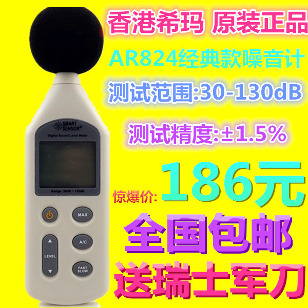 Free shipping cima ar824 digital portable sound level meter noise meter decibel meter noise meter decibel meter