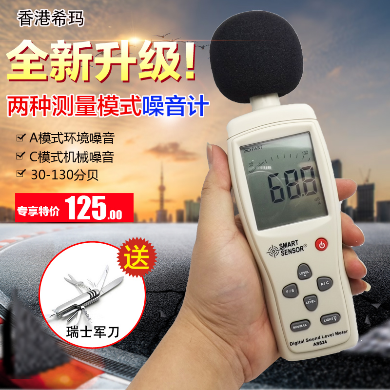 Free shipping cima AS824 digital noise meter noise meter decibel sound level meter noise meter decibel meter handheld