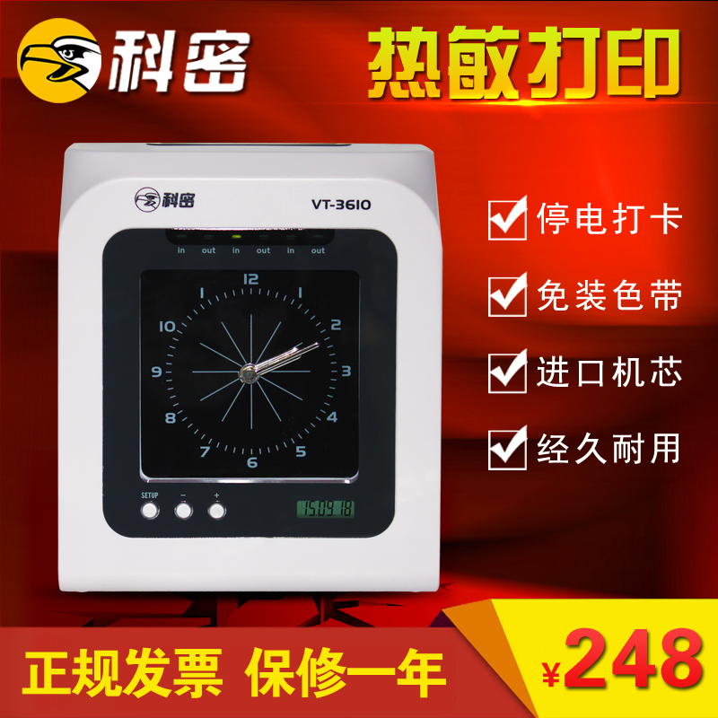 Free shipping comet vt3610 amtiserum attendance paper card paper card attendance time clock punch card machine type free ribbon unpas