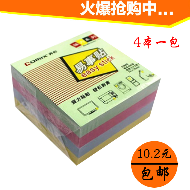 China Free Sticky Notes China Free Sticky Notes Shopping Guide At