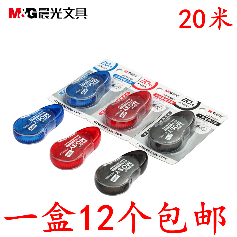 Free shipping dawn act52301 correction tape 5mm * 20 m m large capacity dawn correction tape stationery