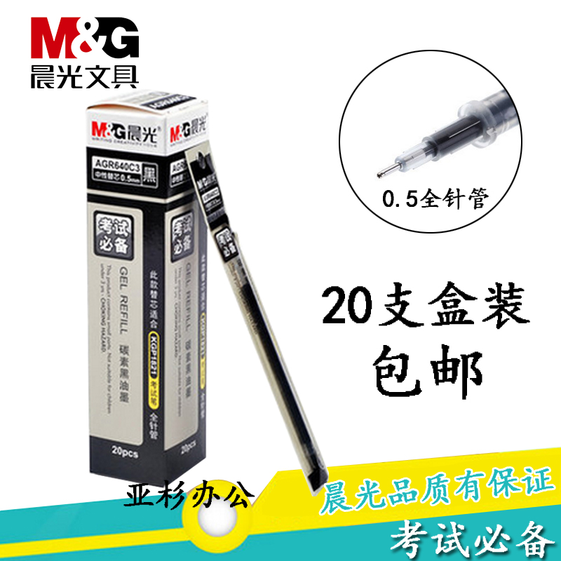 Free shipping dawn exam necessary gel pen refills agr640c3 whole needle 5MM black gel pen core box