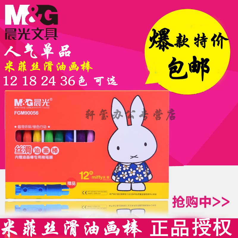 Free shipping dawn miffy silky pastel 12 color/18 color/24 color/36 color dawn crayons for children Oil pastel