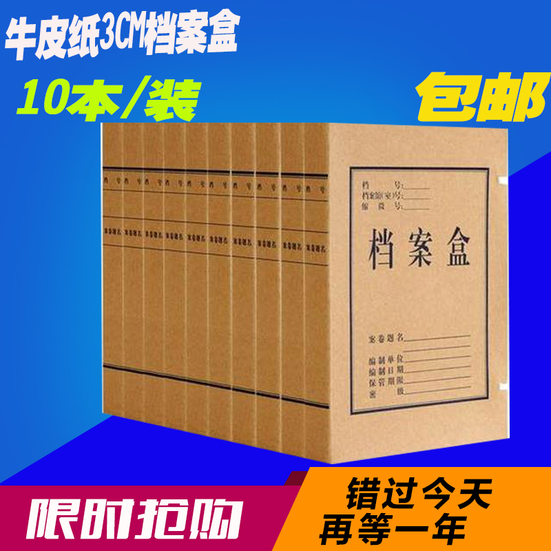 Free shipping deli 5920 a4 kraft paper file box file box 3cm file box kraft paper file boxes information boxes 10 loaded