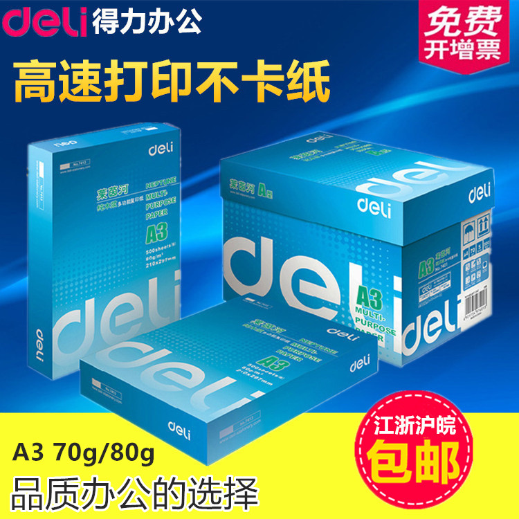 Free shipping deli 7406 a3 paper print copy paper a470g rhine 80 grams of 7418 boxful