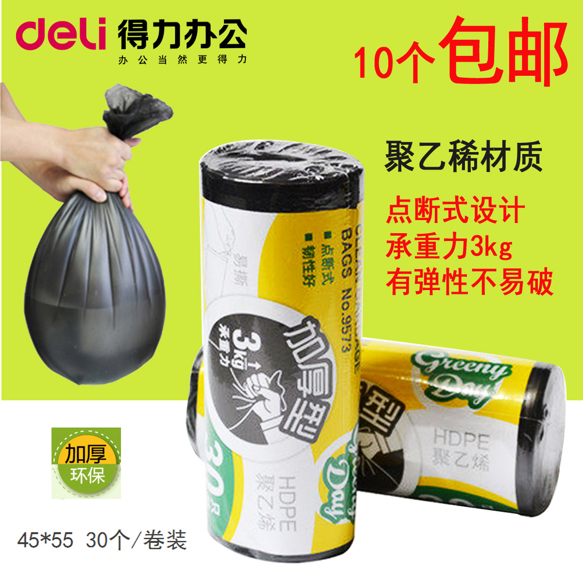 Free shipping deli 9573 home office garbage bags thicker plastic bags paper bag off point 45*55 30 only installed