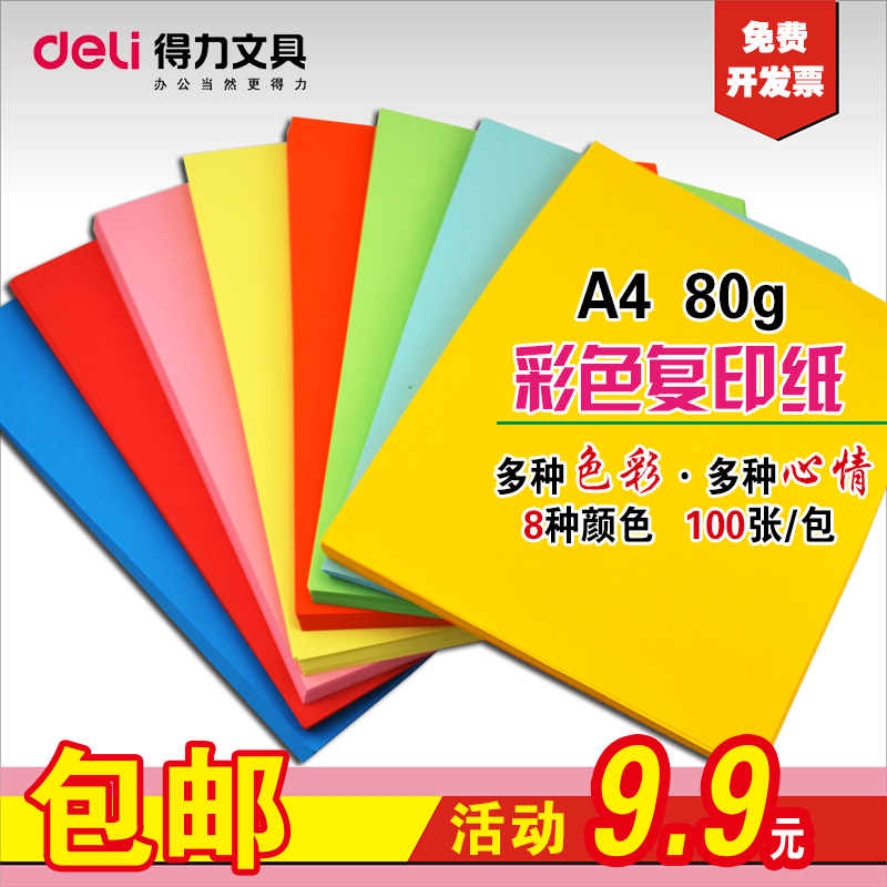 Free shipping deli a4 color copy paper color copy paper a4 copy paper copy paper color printing color paper confetti