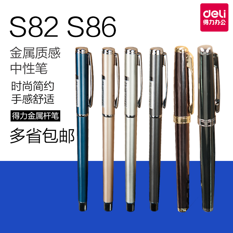 Free shipping deli s86 metallic gel pen creative business carbon pen pen pen gift pen gift pen to sign word