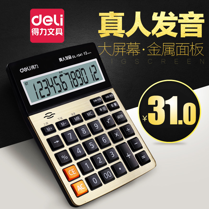 Free shipping deli voice calculator 1541a big button computer large screen calculator finance office