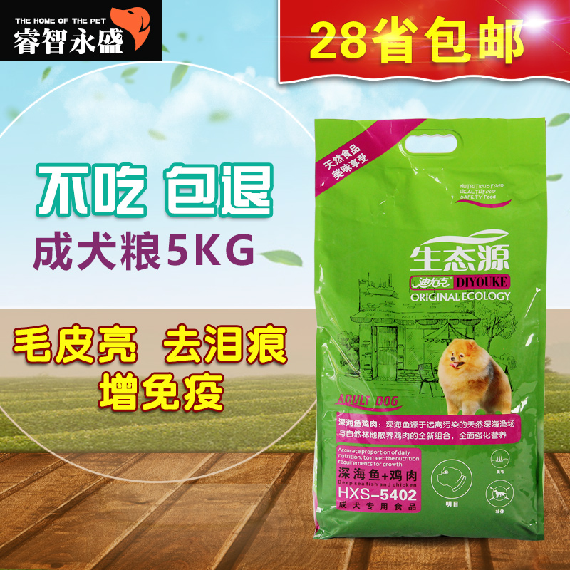Free shipping di youke adult dog food for small dogs adult dedicated grain than xionggui bin dog 5kg of dog food dry food