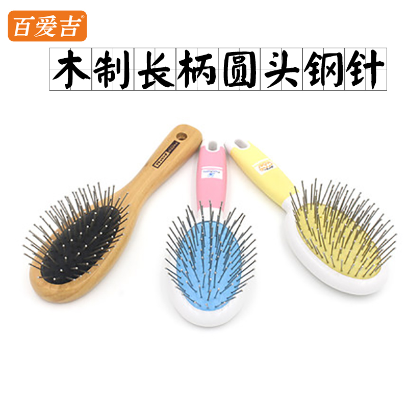 Free shipping diffuse skillet needle needle comb massage brush comb cats and dogs pet cats and dogs cats and dogs