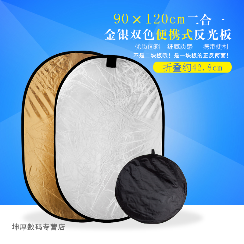 Free shipping folding sided portable soft board 90 * 120cm gold and silver reflectors fill light block light photography camera antiquing