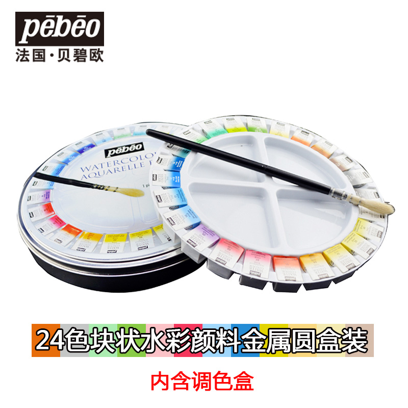 Free shipping france pebeo pebeo12 color 24 color block watercolor metal round boxed kit portable