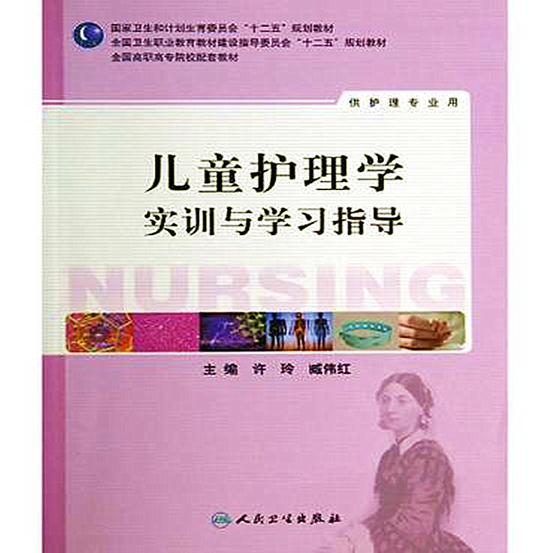 Free shipping genuine children's nursing training and study guide xu ling nursing professional use vocational supporting materials people's health Publishing medicine medicine and health books bestseller promotions
