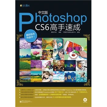 Free shipping genuine chinese version photoshopcs6 master crash (full color) (with dvd disc 1)