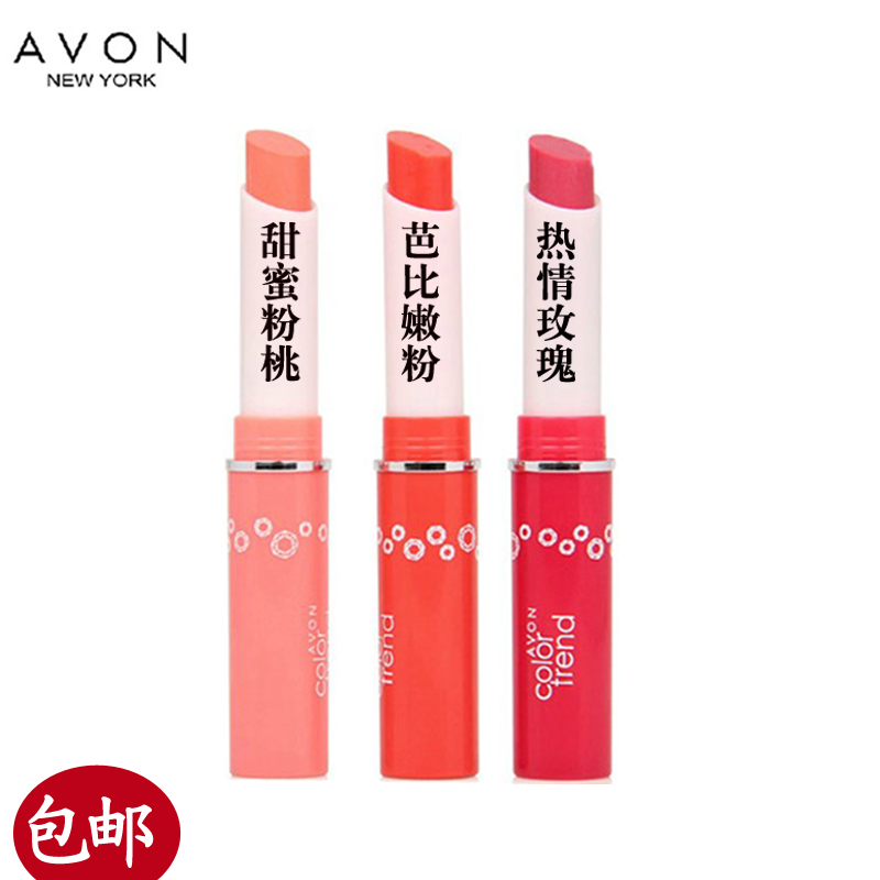 Free shipping genuine counter avon color slender watercolor magic hydra tint lip balm to 2017.01