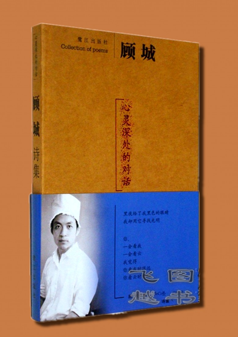 Free shipping genuine poet poet anthology/chinese contemporary poets anthology selling literary books of famous works