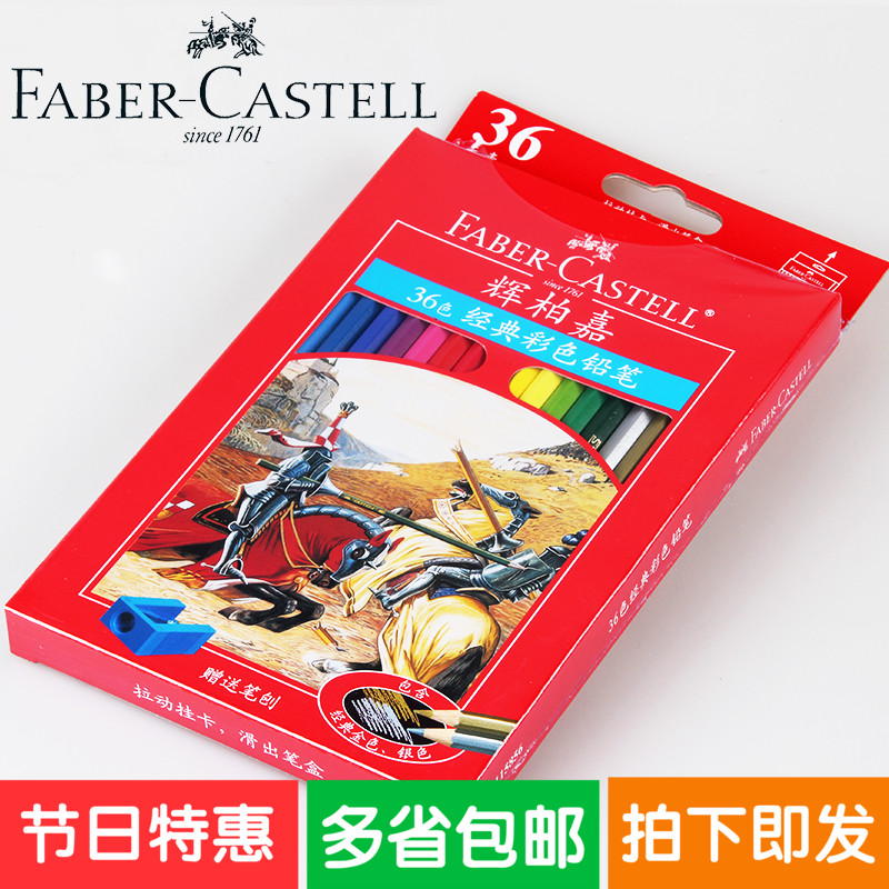 Free shipping germany faber lead faber faber classic colored pencils 36 color 48 color oil color of lead