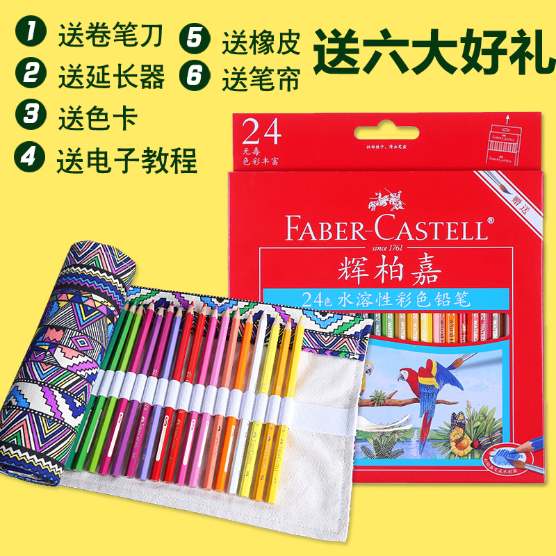 Free shipping germany faber water-soluble water soluble color of lead 24 color 24 color color of lead soluble colored pencils