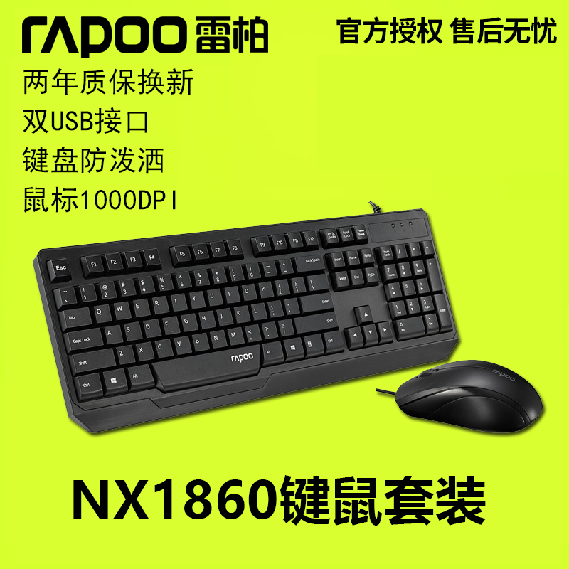 Free shipping gifts pennefather NX1860 usb keyboard and mouse set mechanical feel wired gaming mouse and keyboard 1800 edition