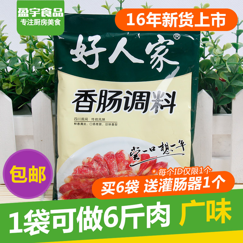 Free shipping good people cantonese style sausage sausage seasoning 220g specialty homemade authentic sichuan sausage seasoning packet