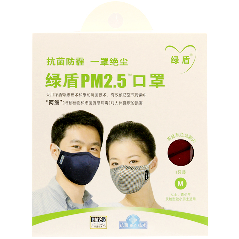Free shipping green shield antibacterial anti fog and haze pm2.5 masks masks dust haze prevention adult m code for men and women zq