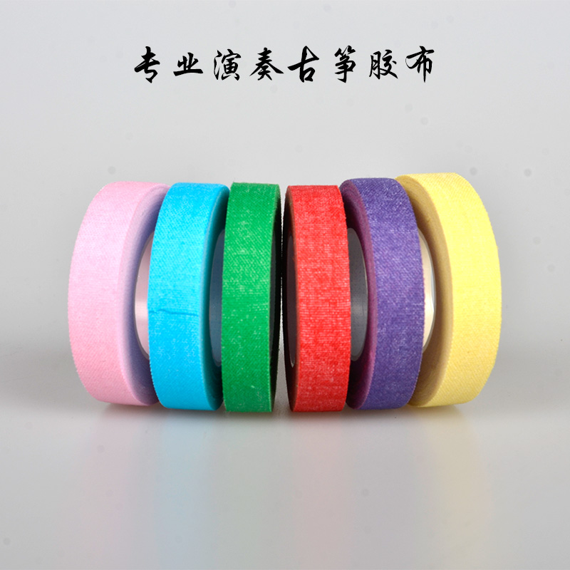 Free shipping guzheng tape tape tape pipa playing professional type of adult children breathable color ancient zither tape nails