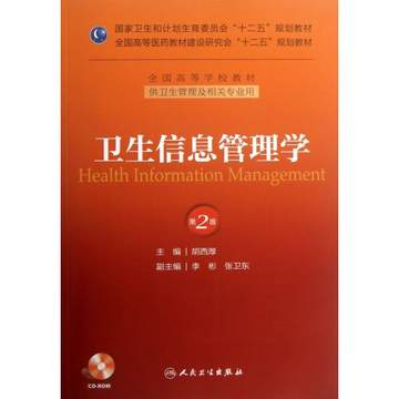 Free shipping health information management 2nd edition textbook undergraduate management second edition people's health publishing editor: the houthi thick Genuine spot