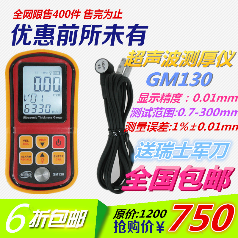 Free shipping hong kong wise gm130 precision ultrasonic thickness gauge steel send swiss army knife