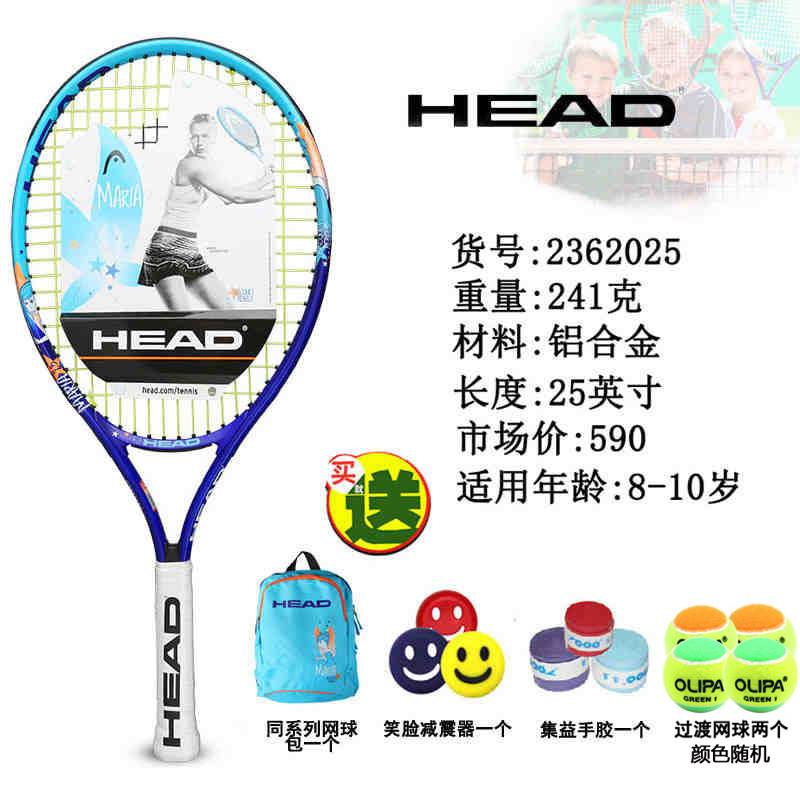 Free shipping hyde head djokovic tennis racket 23 inch 25 inch children lufthansa joan beshimova murray same paragraph