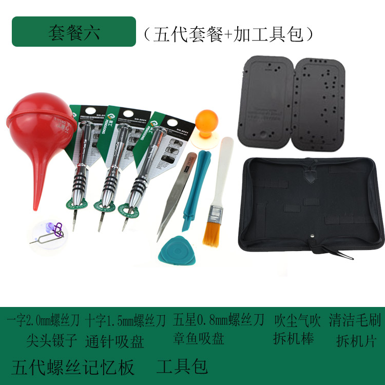 Free shipping iphone4 4S 5 5s apple mobile phone disassemble tool suite dedicated maintenance â… star screwdriver