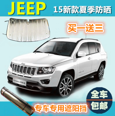 Free shipping jeep compass grand cherokee freedom freedom passenger light car special car sun shade in summer sun
