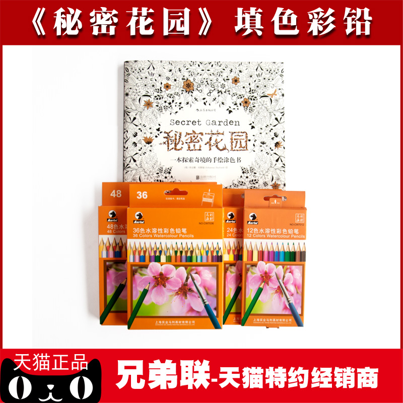 Free shipping marley 48 color 24 color soluble color of lead soluble colored pencils pencil coloring set secret garden