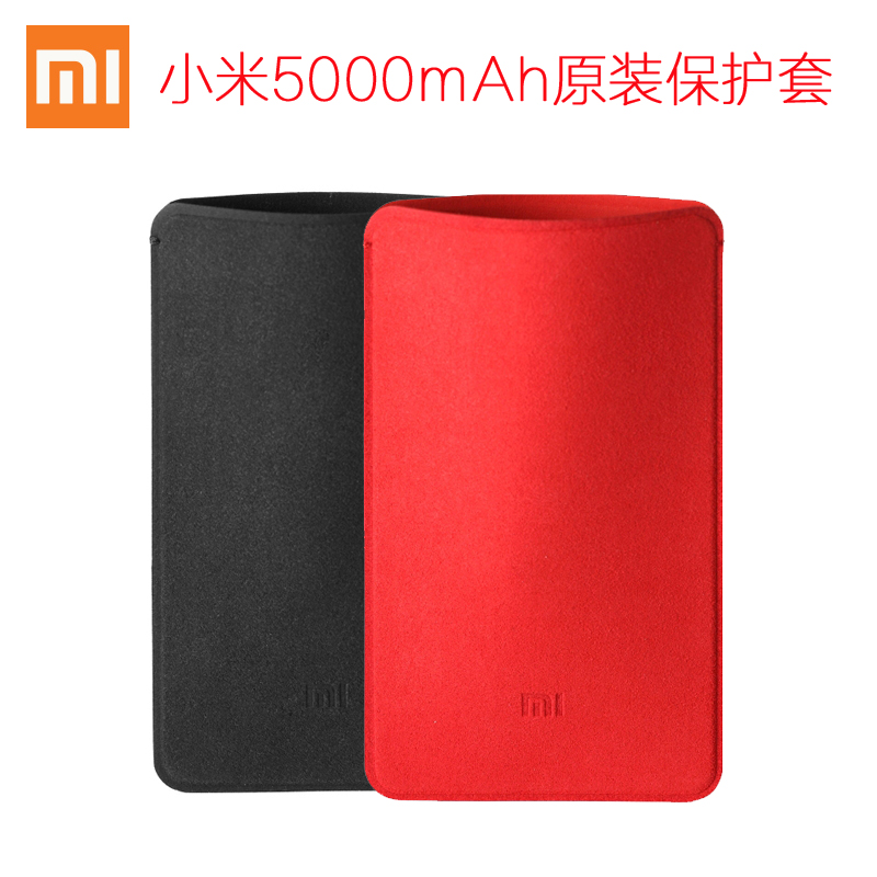 Free shipping millet millet flagship store genuine original red rice millet mobile power charging treasure mah protective sleeve protective sleeve