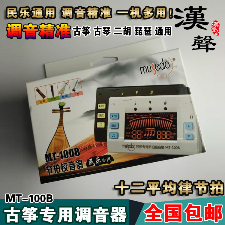 Free shipping musedo mt-100b guqin zither pipa erhu tuner twelve law of averages metronome