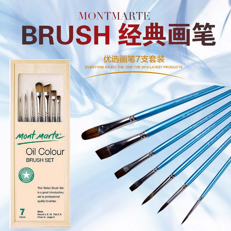 Free shipping oil painting montmartre nylon hair brush brush pen set hook line pen painted watercolor gouache acrylic paint