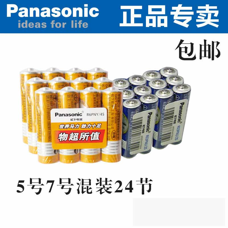 Free shipping panasonic battery no. 5 no. 7 aaa 1.5 v flashlight batteries children's toys mixed free shipping section 24