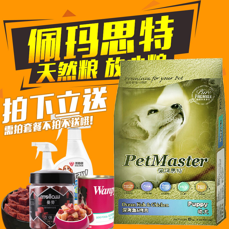 Free shipping peimasite deep sea fish chicken puppy 10 kg teddy small dog pet puppy dog food 24 provinces