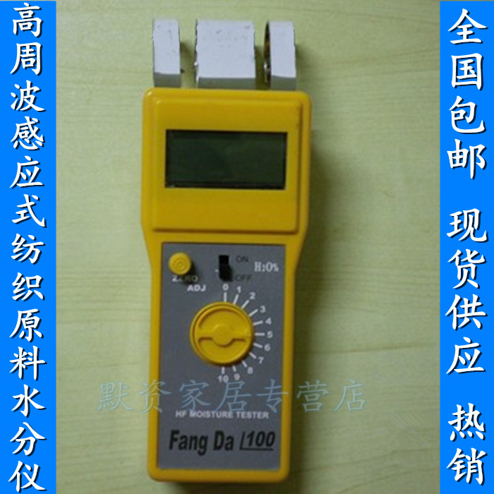 Free shipping promotion fd-d1 textile materials moisture meter/spinning fast measurement tester/cloth determinator