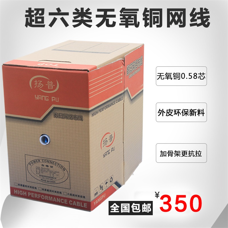 Free shipping pure gb full copper super super six cable over six gigabit six ofc foot 0.58 300 m