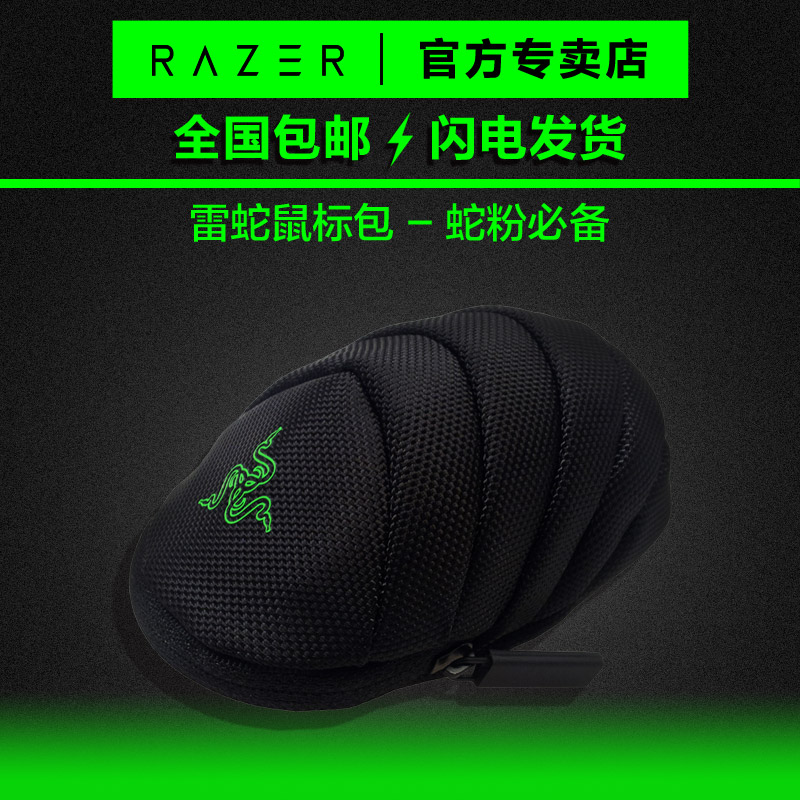 00c64d26366 Get Quotations · Free shipping razer/razer gaming mouse mouse mouse pouch  bag pouch new lines