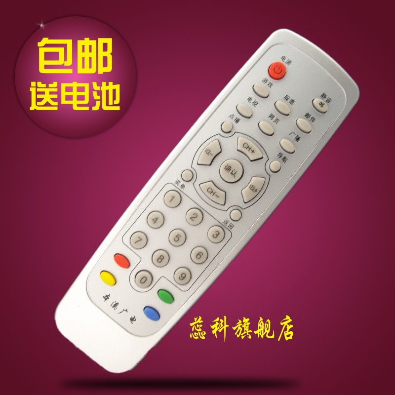 Free shipping! send the battery! benxi benxi broadcasting digital tv remote control set top box remote control