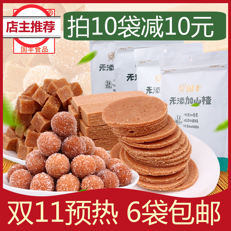 Free shipping shandong specialty hawthorn hawthorn ball guofeng hawthorn hawthorn tablets without additives hawthorn cake snack cakes